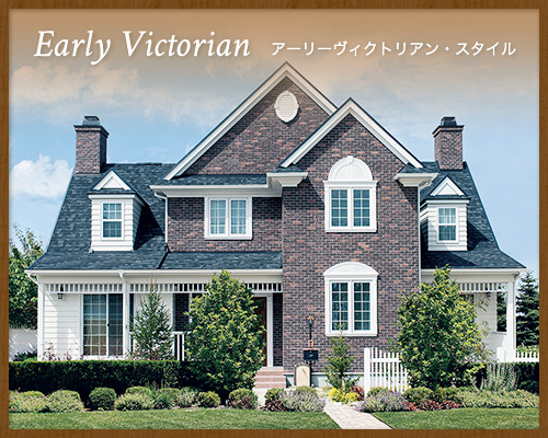 Early Victorian アーリーヴィクトリアン・スタイル